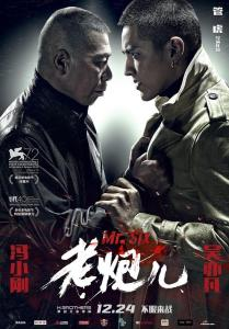 Lao pao er (Mr. Six)