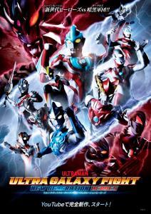 Ultra Galaxy Fight: Héroes de la Nueva Generación (2019) HD 1080p Latino