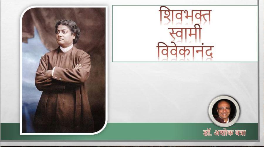 Shiv Bhakt Swami Vivekananda