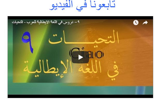 ٩– دروس في اللغة الايطالية للعرب – التحيات