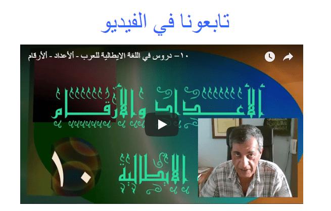 ١٠– دروس في اللغة الايطالية للعرب - ألأعداد - ألأرقام