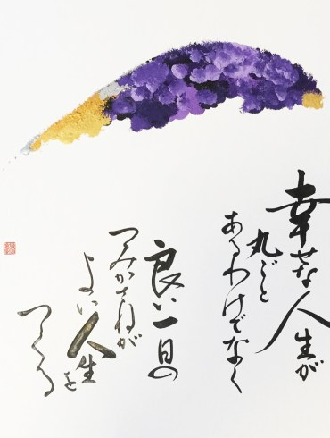 """""""Shiawase na Jinsei. A happy lifetime does not come all at once, one wonderful day makes a happy life."""" By Tim & Akiko"""