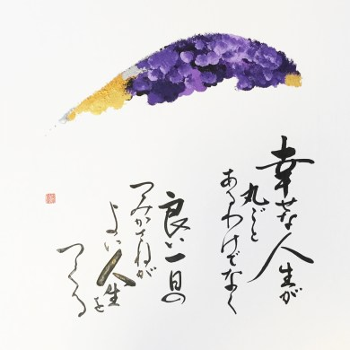 """Shiawase na Jinsei. A happy lifetime does not come all at once, one wonderful day makes a happy life."" By Tim & Akiko"