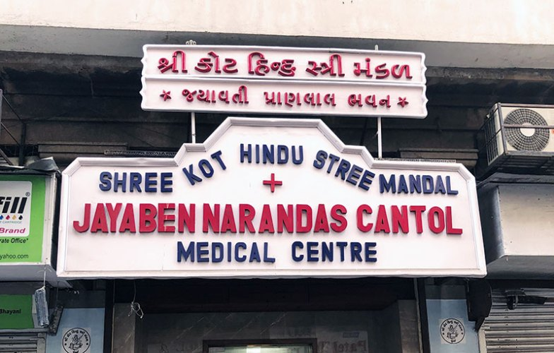 Signage in English and Gujarati at a medical centre in Bora Bazaar