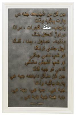 Hind-Sindh