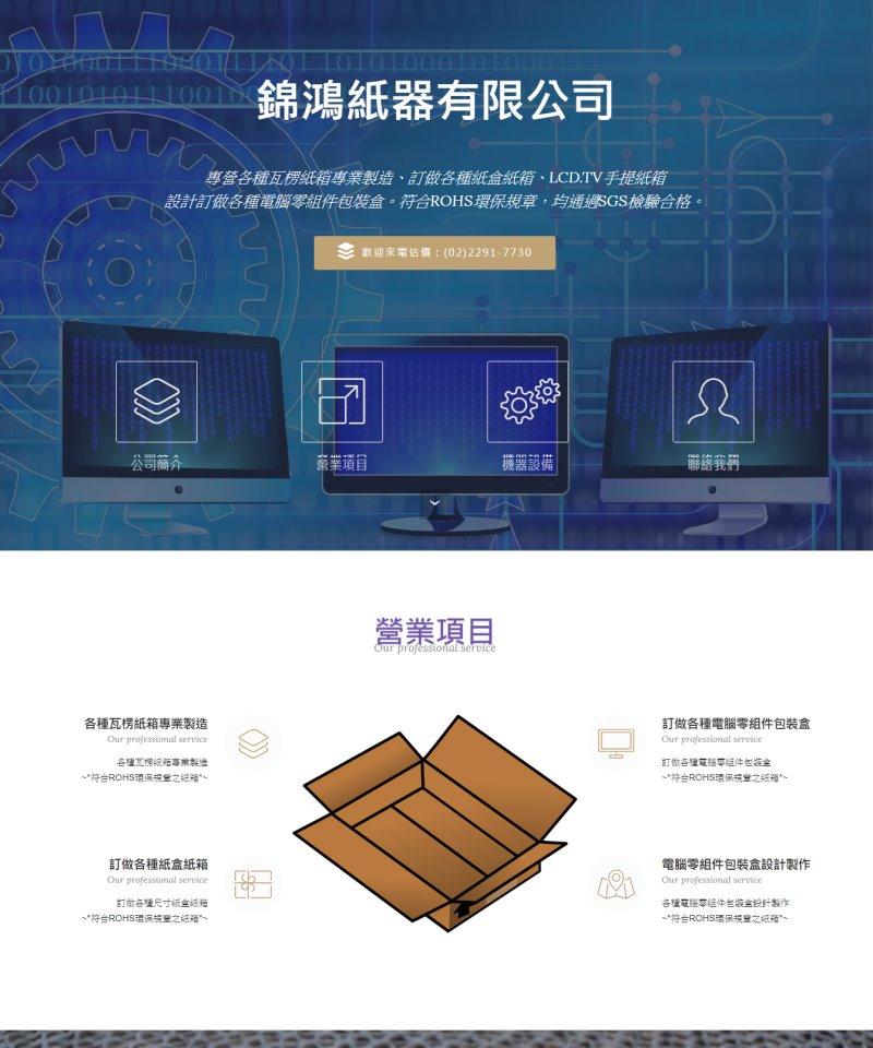 網頁設計-錦鴻紙器