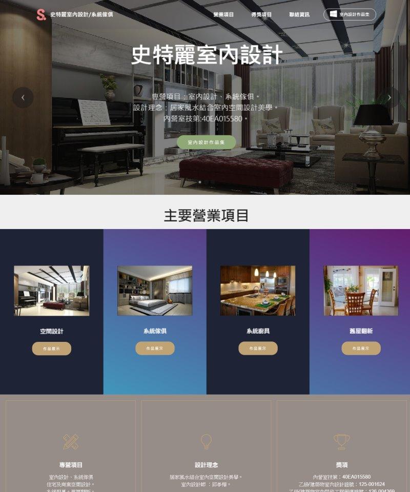 網頁設計-史特麗室內設計