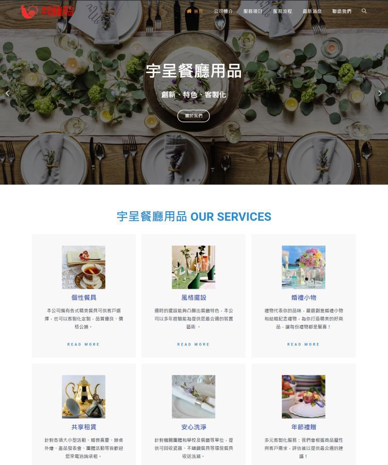 網頁設計-餐廳用品