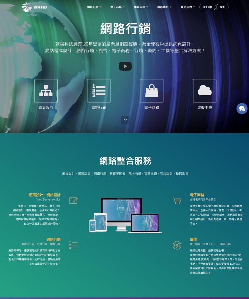 網頁設計-誠陽科技