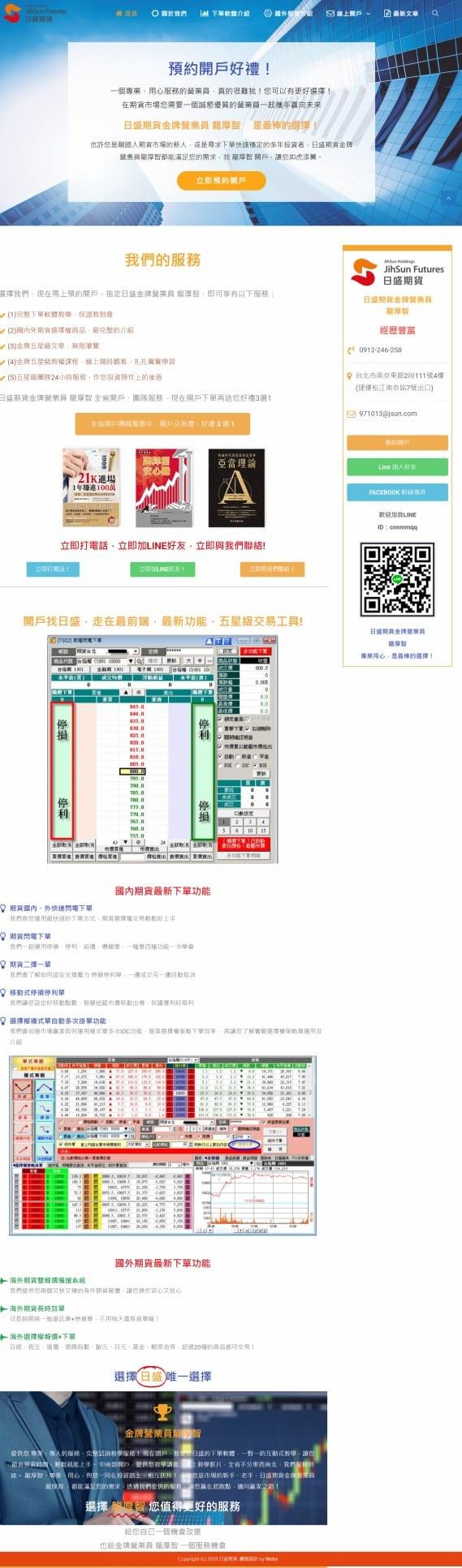 網頁設計-日盛期貨