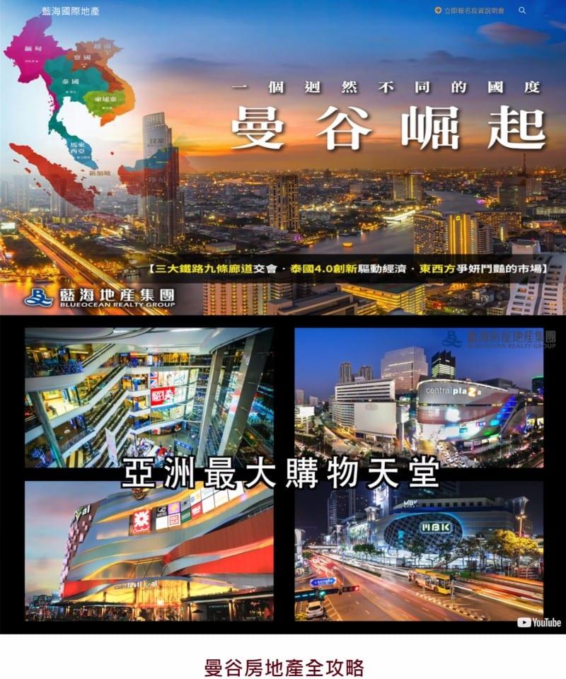網頁設計-藍海國際地產