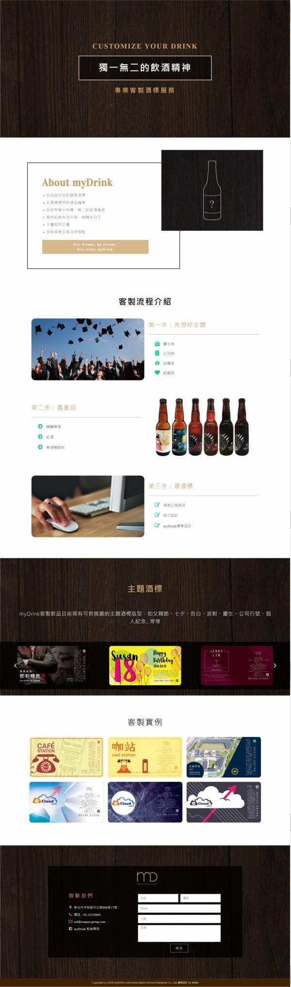 網頁設計-My Drink
