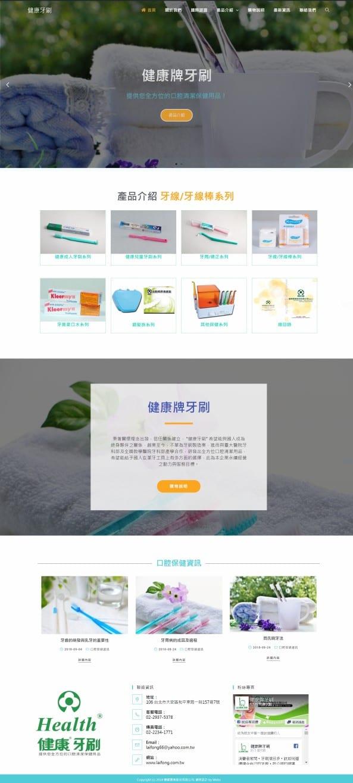 網頁設計-雷峰實業1