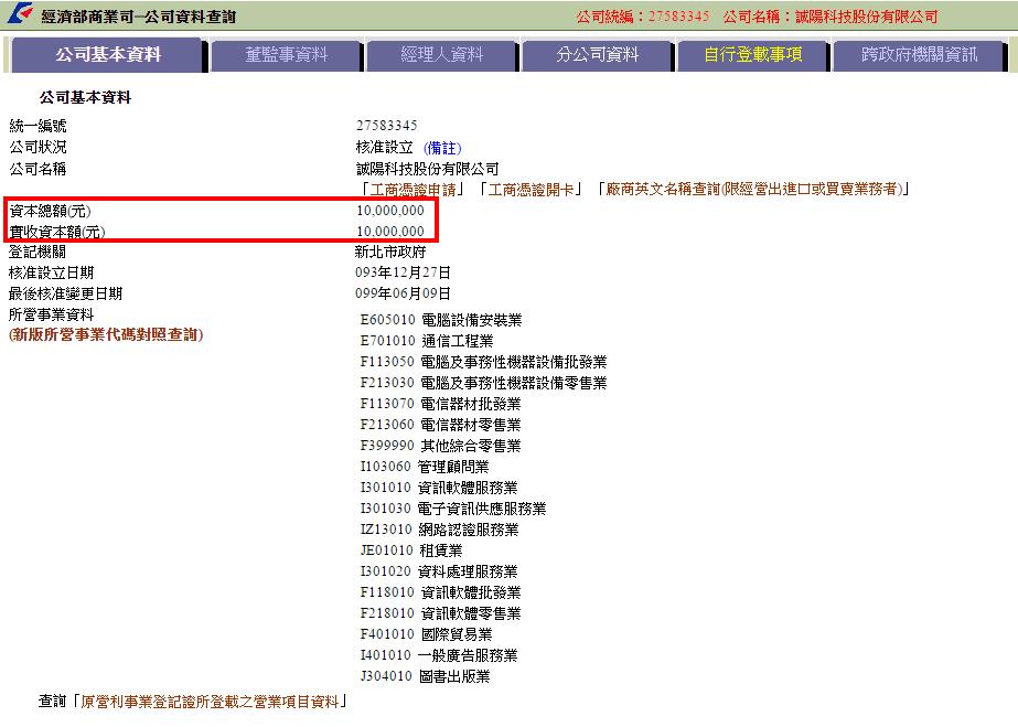 網頁設計-誠陽網頁設計