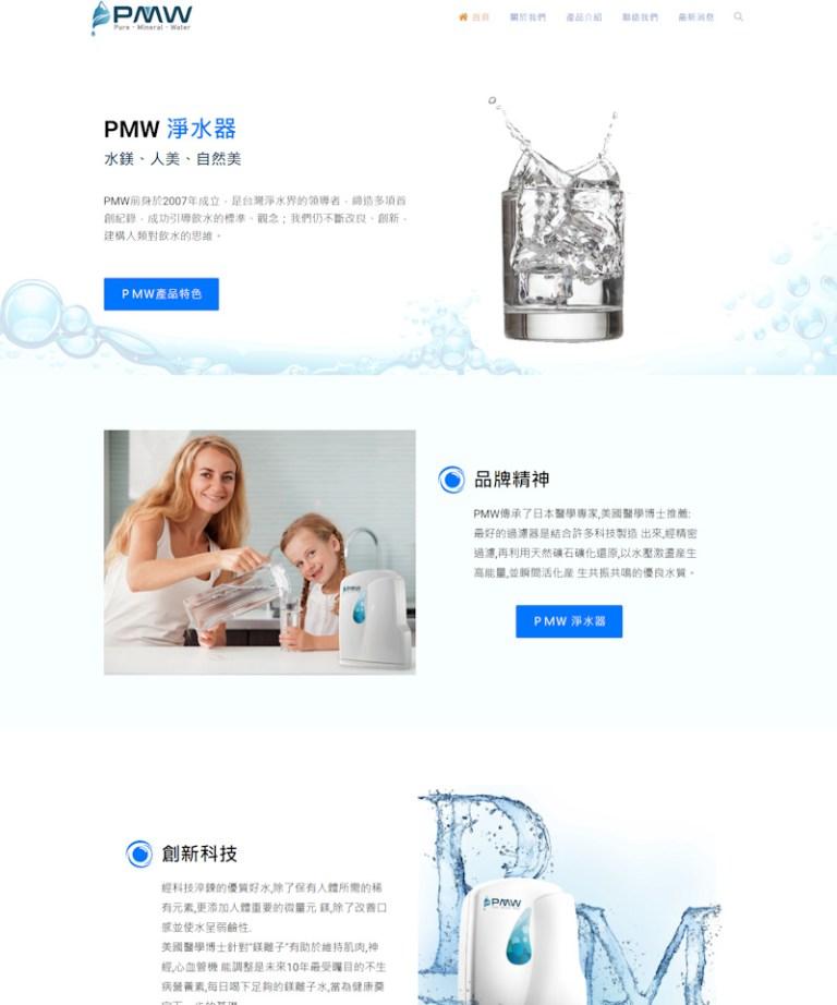 網頁設計-淨水機