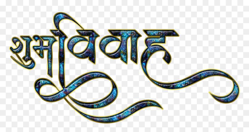 shubh vivah logo indian wedding clipart
