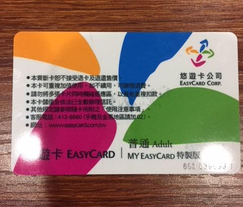 台湾 悠遊カード EASY CARD