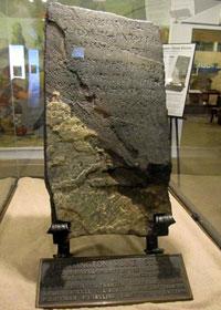Pietra Runica di Kensington - Museo