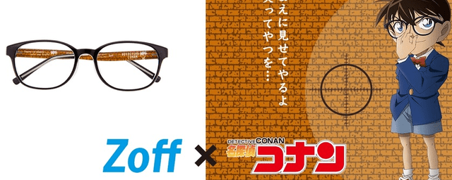 """See Clearly with """"Detective Conan"""" Glasses"""