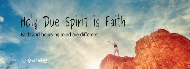 Holy Due Spirit is Faith
