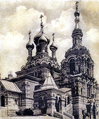Александро-Невский собор в Ялте. Открытка начала XX века.
