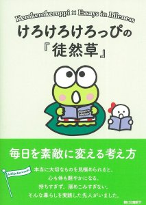 Kerokerokeroppi Frog's Essays in Idleness Cover