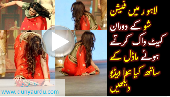 Watch How Female Model Falls On Ramp In Lahore During Catwalk
