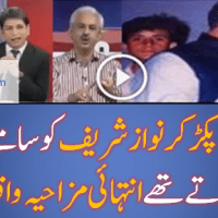 Watch A Funny Incident Of Nawaz Sharif With Zia ul Haq