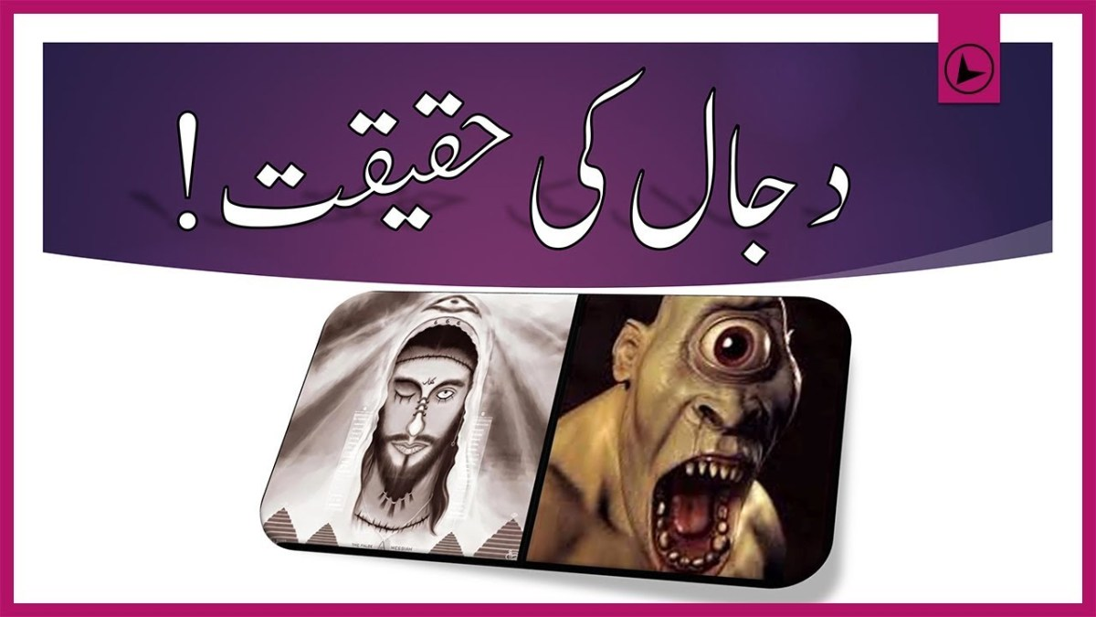 Dajjal Kon Hai Aur Kion Bohat Sy Ulema Usko Khuda Man Lain Gy?