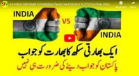 India vs India