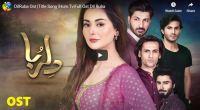 DilRuba OST Hania Aamir