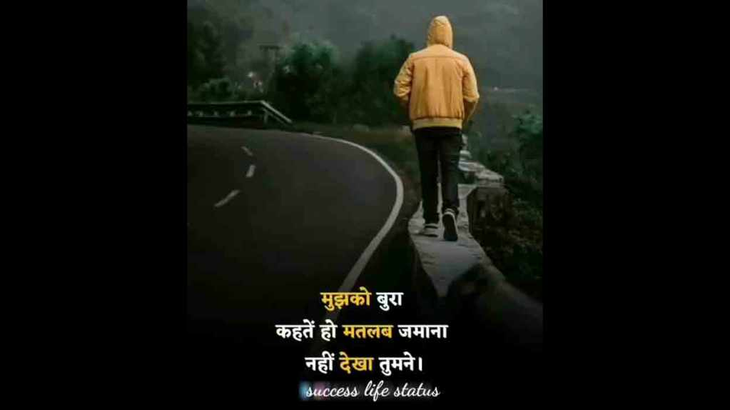 मुझको बुरा Motivational Instagram Status whatsapp status