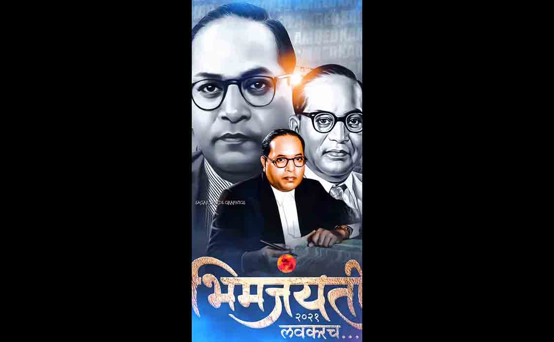 Read more about the article Bhim jayanti 2021 coming soon whatsapp status 2021 full screen