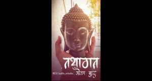 Read more about the article Buddha Purnima Whatsapp Status Video Download