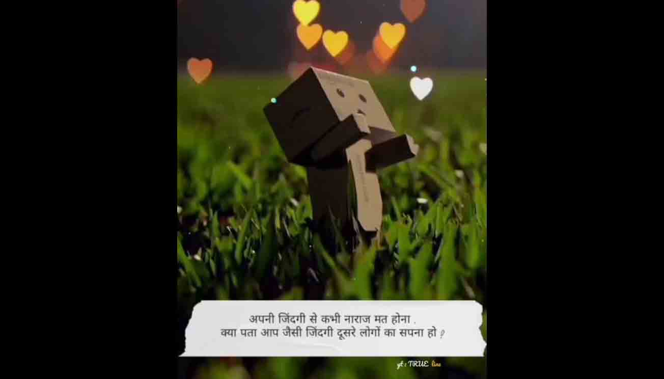 Read more about the article जिंदगी whatsapp status Heart touching line status