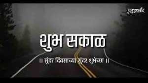 Read more about the article Good Morning Status Video Marathi