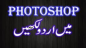 inpage to photoshop