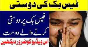 Facebook Friendship News in Urdu