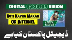 digital pakistan vision