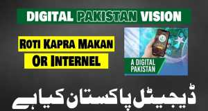 digital pakistan vision