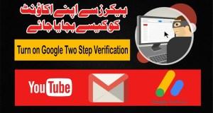 Google Two Step Verification