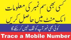Trace a mobile number