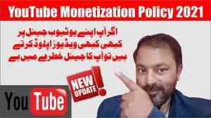 YouTube Monetization Policy 2021