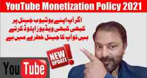 YouTube Monetization Policy 2021