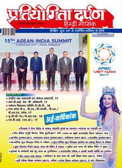 Pratiyogita Darpan January 2018 in hindi