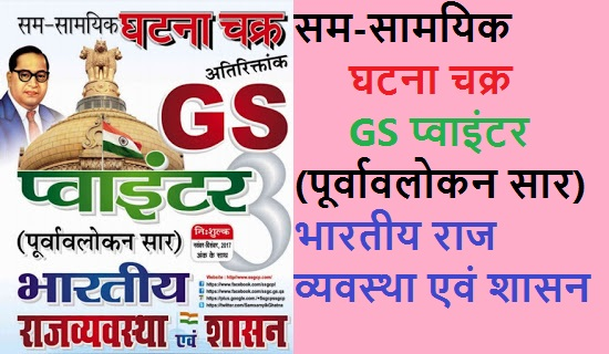 GS Pointer Indian Government and Government