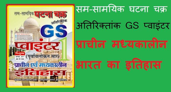 सम-सामयिक घटना चक्र अतिरिक्तांक GS प्वाइंटर प्राचीन मध्यकालीन भारत का इतिहास