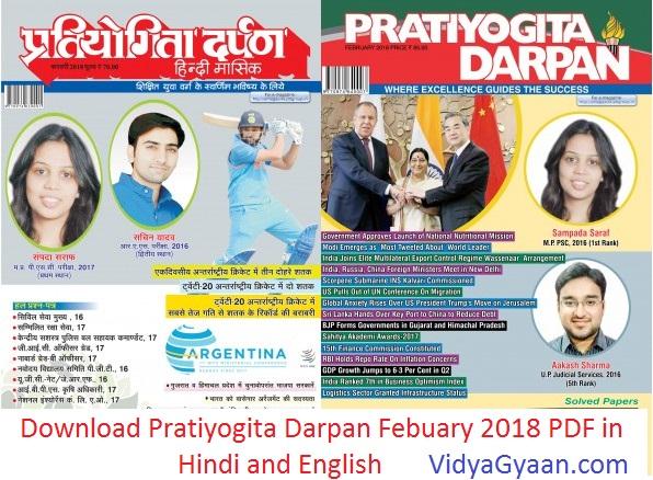 Pratiyogita Darpan February 2018 PDF