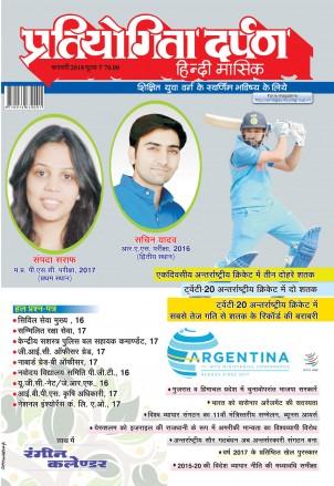 Pratiyogita Darpan February 2018 PDF in Hindi