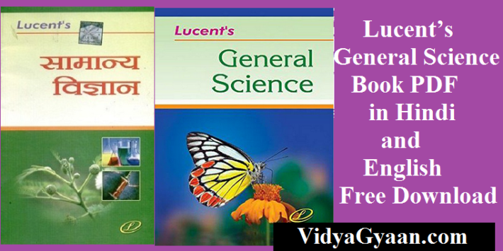 Lucent's General Science Book PDF in Hindi and English - VidyaGyaan